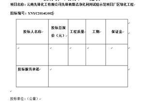 某化工厂区绿化工程招标文件(发售稿)