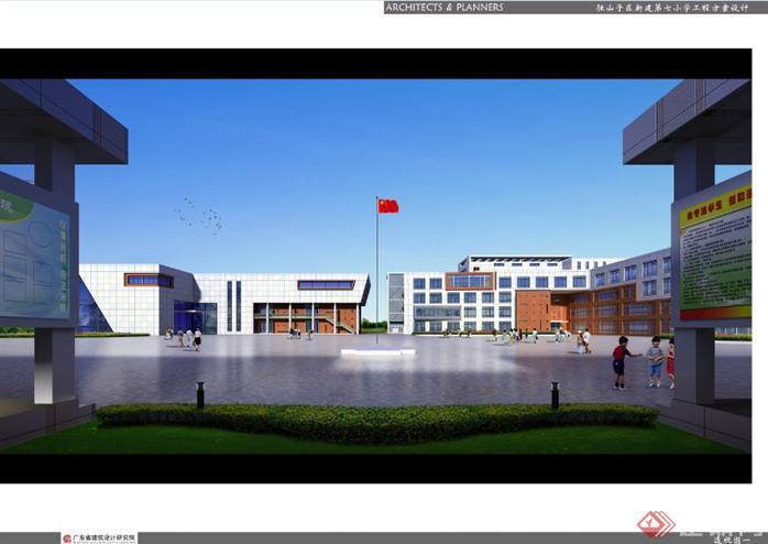 广东某第七中心小学建筑规划设计方案1效果图
