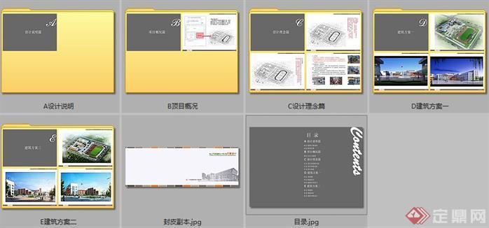 广东某第七中心小学建筑规划设计方案目录