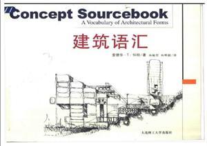 建筑语汇图书