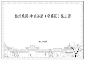 扬州墓园壁陵和公厕建筑设计施工图