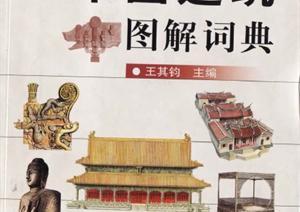 中国古建筑图解词典