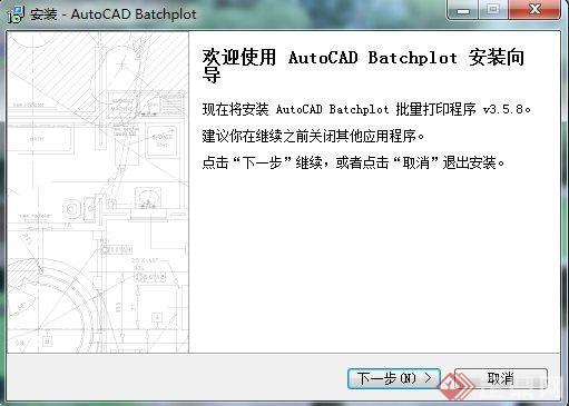 CAD批量安装系统win7下打印插件cad2006图片