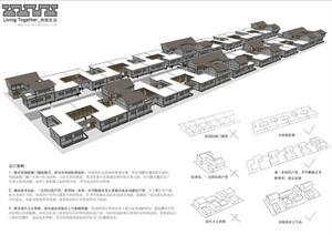 青年建筑师设计大赛共筑生活案例