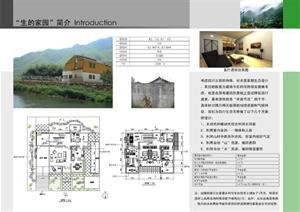 青年建筑师设计大赛生的家园设计案例