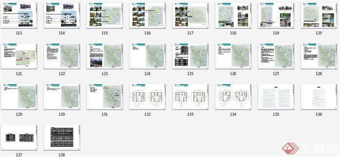 """某市某村""""美丽乡村""""建设规划设计方案文本目录5"""