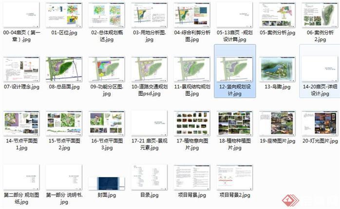 公园规划设计方案全套文本4