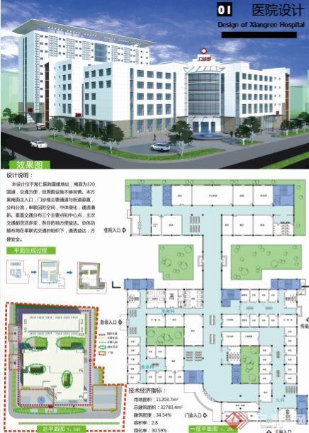 图纸建筑设计_最终遵循识读医院排版作业一般图片