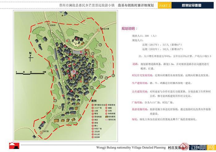 旅游小镇修建性详细规划设计文本[原创]