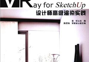 VRAY FOR SKETCHUP设计师高级渲染实践