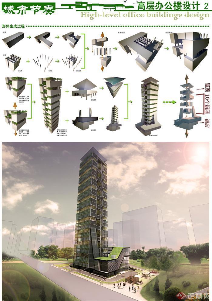 高层办公楼设计方案[原创]