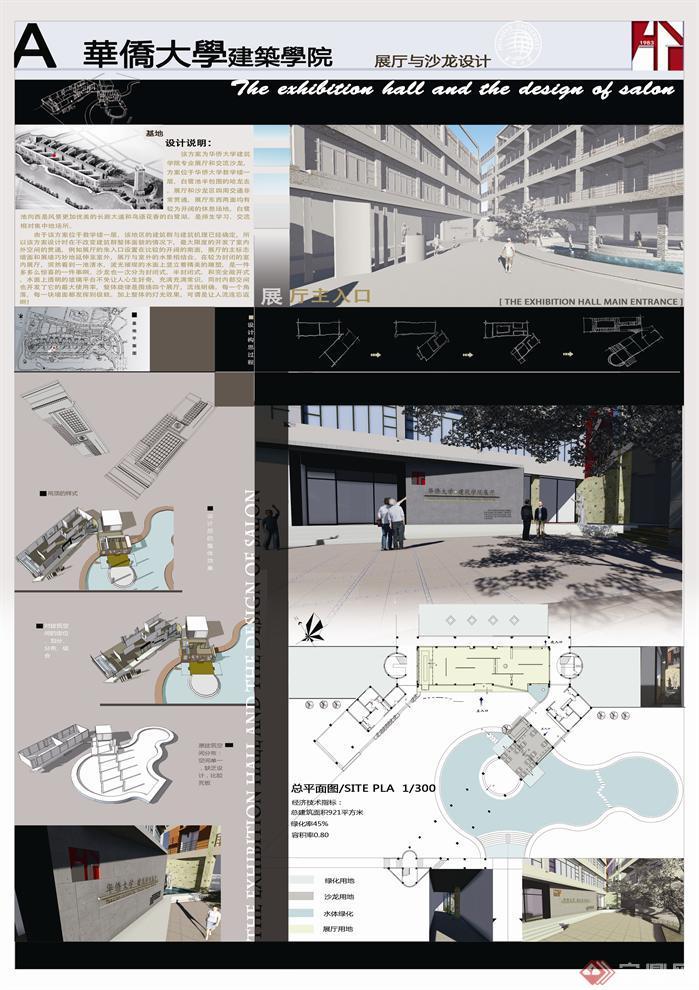 鹭湖景观设计展板