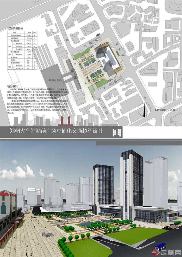 广场方案su精品设计模型(附高清设计方案展板)(2)