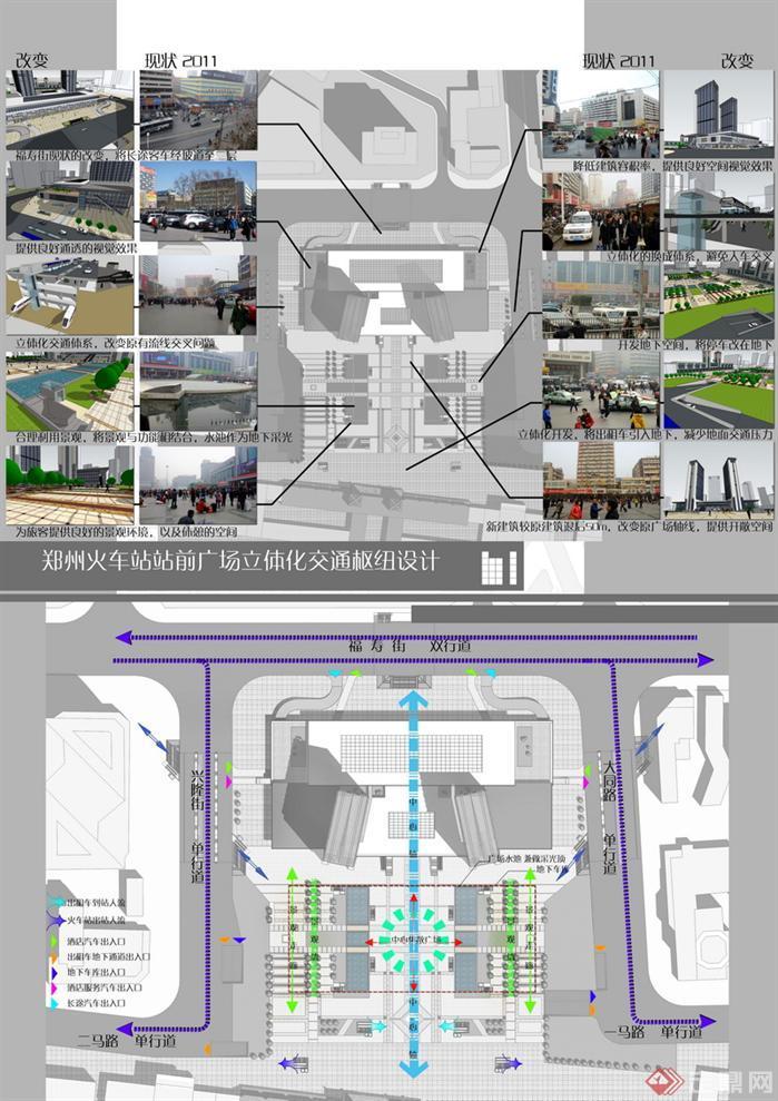 火车总站兼汽车站建筑与景观广场方案su精品设计模型