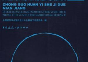 中国环艺设计学年奖设计资料