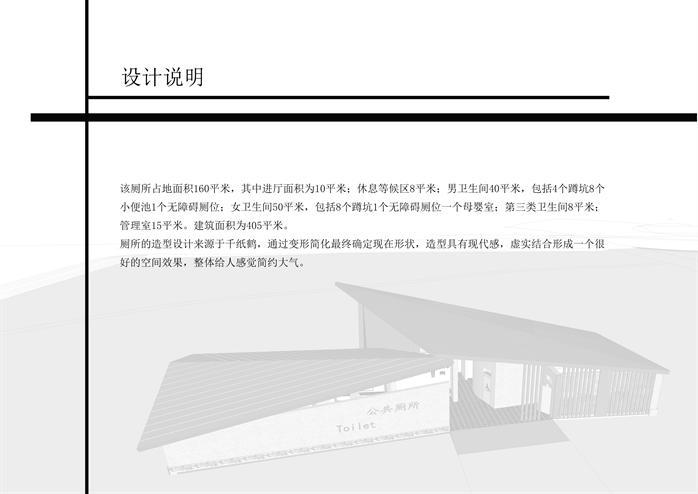 某现代公共卫生间建筑方案设计说明