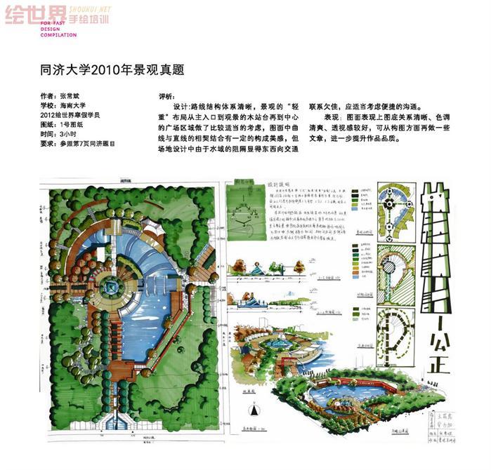 景观考研快题设计--绘世界手绘培训出版