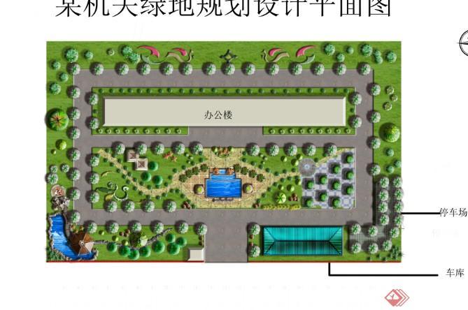某机关园区绿化设计平面图图片