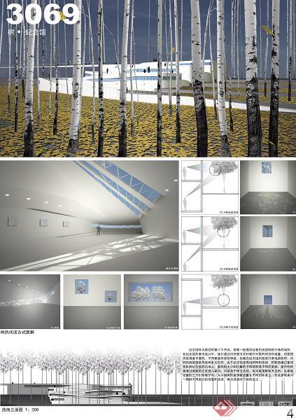 公园景观规划设计75张排版