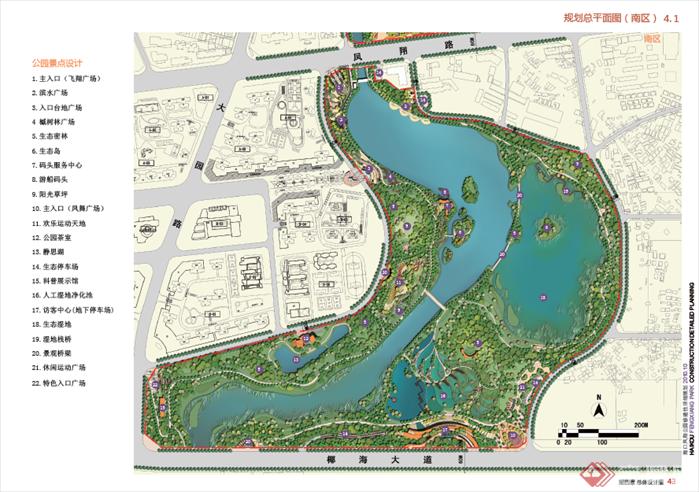海南某现代风格公园修详设计方案全套文本[原创]