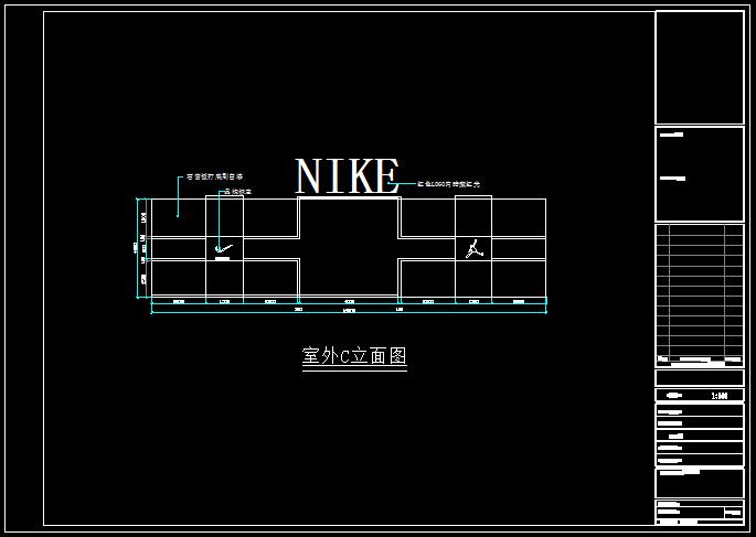 NIKE专卖店设计方案-160平-16张CAD图及4张效果图(4)