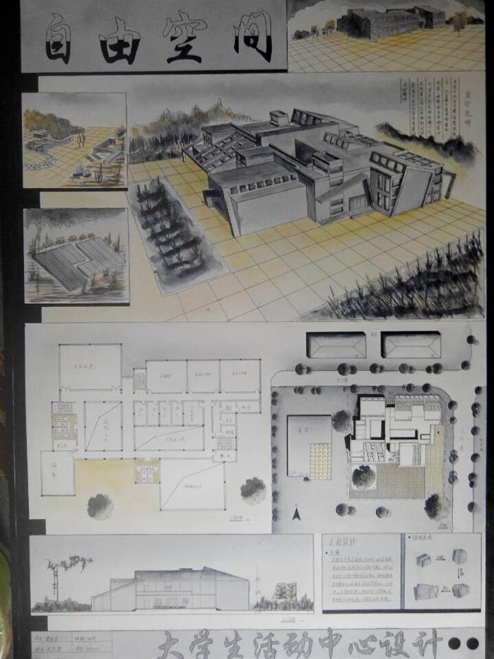 某现代风格大学生活动中心设计快题方案