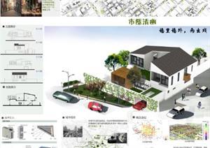市隐清幽---别墅设计方案展板