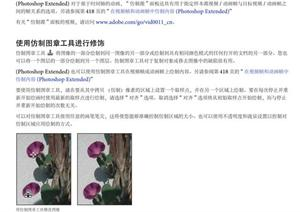 Photoshop CS5官方教程PDF文档
