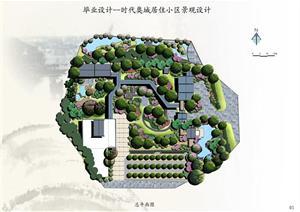 某居住小区景观方案设计