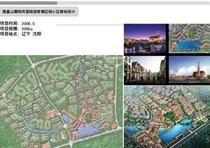 多个中建商业街规划设计案例介绍文本
