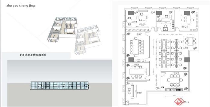 某现代风格办公室室内装修JPG设计方案图(3)
