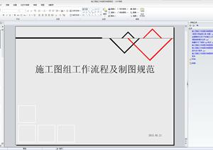 《施工图组工作流程及制图规范》PPT文档