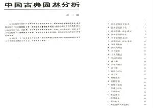 中国古典园林分析(彭一刚)