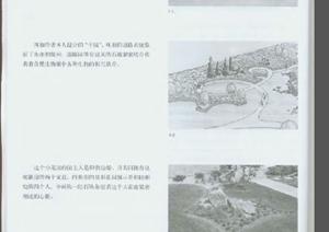 某经典园林景观教学课件概念与形式