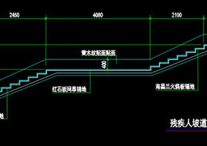 某现代风格残疾人无障碍坡道踏步施工图CAD图纸