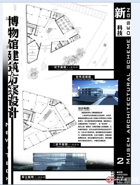 某博物馆建筑设计方案展板素材