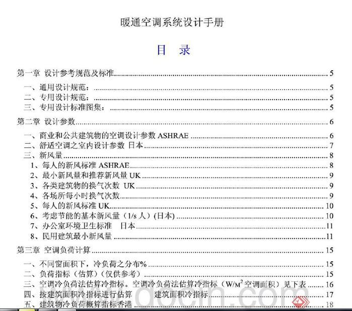 暖通空调系统设计手册(1)