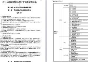 2011山西省建设工程计价依据定额交底