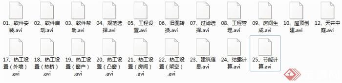 天正建筑节能软件视频教程(1)