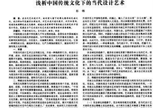 《浅析中国传统文化下的当代设计艺术》专业论文