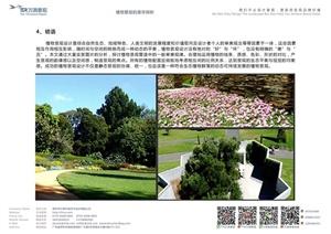 景观设计论文《植物景观的美学探析》