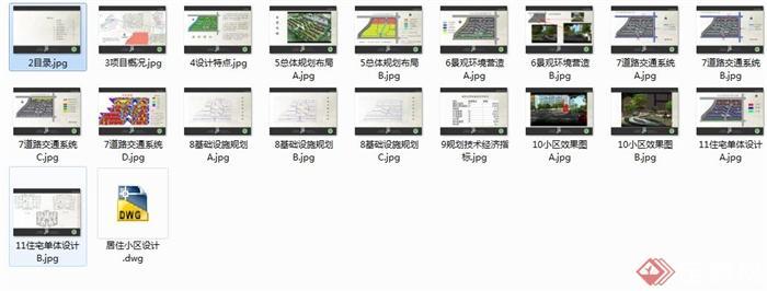 某居住小區規劃設計方案文本(4)