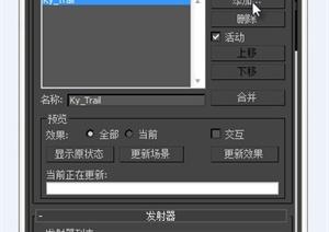 3ds Max 2012 (渲染特效)光线插件