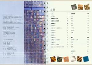 室內設計師專用—— 面磚搭配手冊(PDF文本)