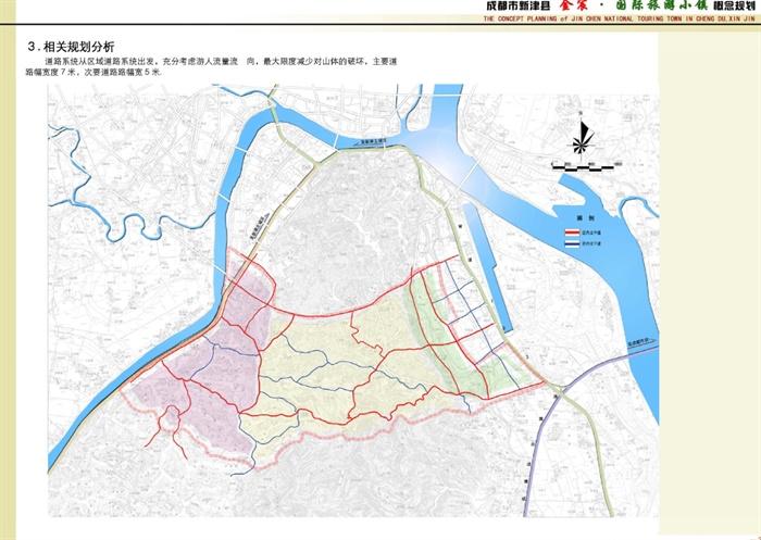 成都市新津县金宸国际旅游小镇概念规划(1)