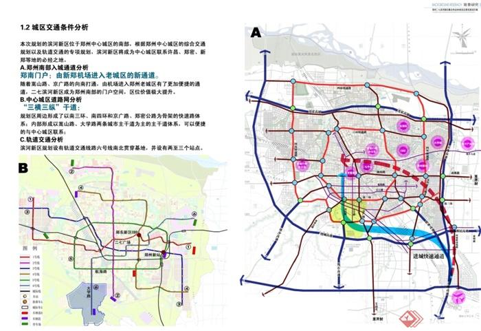 某滨河新区概念性总体规划方案jpg格式[原创]