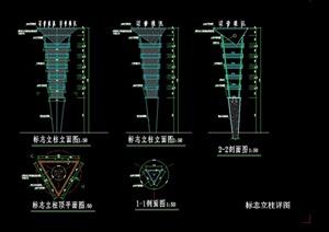 某标志立柱设计做法详图