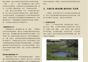 城市规划视角下的中国城市雨水内涝问题研究