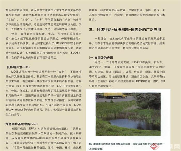 城市规划视角下的中国城市雨水内涝问题研究(1)