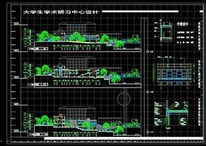某大学生学术研习中心建筑设计施工图
